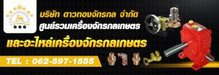 https://thaithavorn-motor.brandexdirectory.com